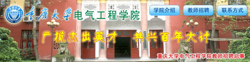 科学网-重庆大学电气工程学院教师招聘